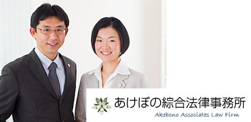 あけぼの綜合法律事務所オフィシャルサイト