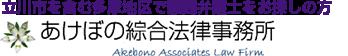 あけぼの綜合法律事務所